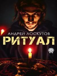 Cover Ритуал