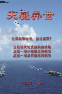 Cover 天魔弄世(台海戰爭警世小説)