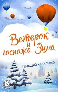 Cover Ветерок и госпожа Зима