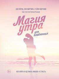 Cover Магия утра для влюбленных. Как найти и удержать любовь и страсть