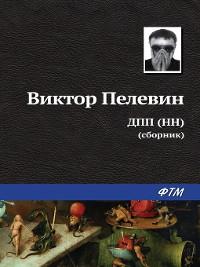 Cover ДПП (НН) (сборник)