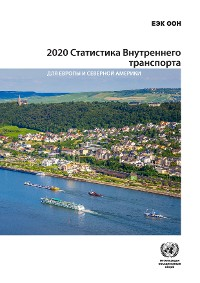Cover 2020 Inland Transport Statistics for Europe and North America (Russian language)