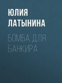 Cover Бомба для банкира