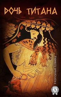 Cover Дочь титана