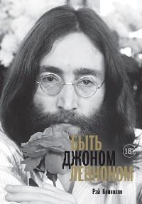 Cover Быть Джоном Ленноном