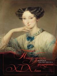 Cover Петербургские женщины XIX века