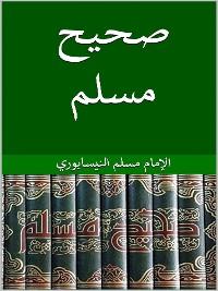 Cover كتاب الأخلاق والسير