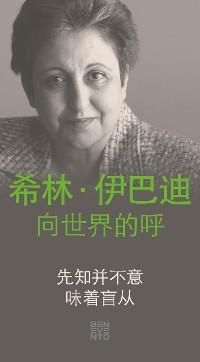 Cover An Appeal by Shirin Ebadi to the world - Ein Appell von Shirin Ebadi an die Welt - Chinesische Ausgabe