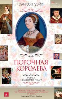 Cover Порочная королева. Роман о Екатерине Говард