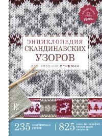 Cover Энциклопедия скандинавских узоров для вязания спицами