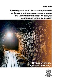 Cover Best Practice Guidance for Effective Methane Drainage and Use in Coal Mines (Russian language)