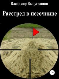 Cover Расстрел в песочнице