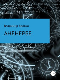 Cover Аненербе