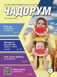 Cover Чадорум №2-3