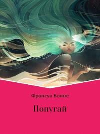 Cover Попугай