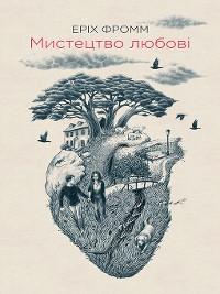 Cover Мистецтво любові