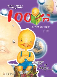 Cover 100分