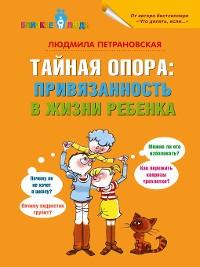 Cover Тайная опора. Привязанность в жизни ребенка