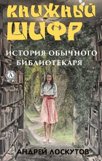 Cover Книжный шифр. История обычного библиотекаря