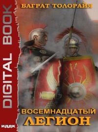 Cover Восемнадцатый легион. Книга 1