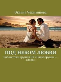 Cover Под небом Любви. Библиотека группы ВК «Наше оружие– слово»