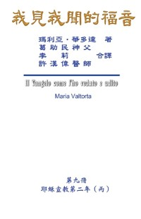 Cover The Gospel As Revealed to Me (Vol 9) - Traditional Chinese Edition