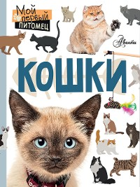 Cover Кошки