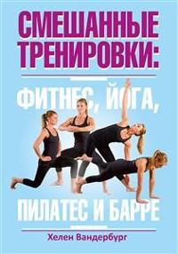 Cover Смешанные тренировки: фитнес, йога, пилатес и барре (Fusion Workouts)