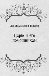 Cover Caryu i ego pomocshnikam (in Russian Language)