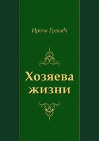 Cover Hozyaeva zhizni (in Russian Language)