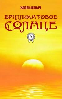 Cover Бриллиантовое солнце