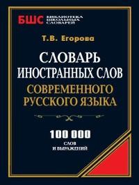 Cover Словарь иностранных слов современного русского языка. 100 000 слов и выражений