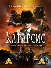 Cover Катарсис. Основано на нереальных событиях