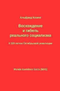 Cover Восхождение и гибель реального социализма