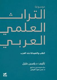 Cover Mawsuat Al-Turath Al-'Arabii: Al-Kitab Al-Thalith