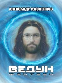 Cover Ведун