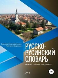 Cover Русско-русинский словарь. Бачванско-сремский диалект