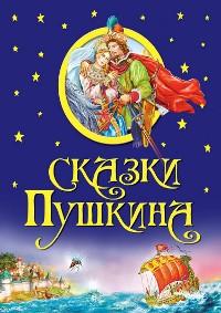 Cover Сказки Пушкина
