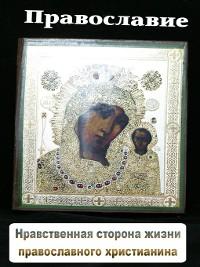 Cover Нравственная сторона жизни православного христианина