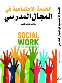 Cover الخدمة الاجتماعية في المجال المدرسي