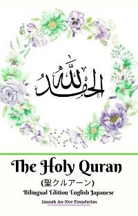 Cover The Holy Quran (聖クルアーン) Bilingual Edition English Japanese