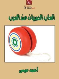 Cover ألعاب الصبيان عند العرب