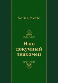 Cover Nash dokuchnyj znakomec (in Russian Language)