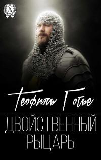 Cover Двойственный рыцарь