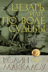 Cover Цезарь, или По воле судьбы