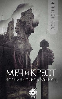 Cover Меч и Крест