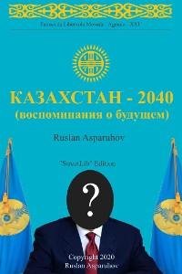 Cover Казахстан - 2040