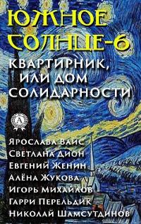 Cover Южное солнце-6. Квартирник, или Дом солидарности