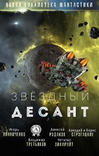 Cover Звёздный десант