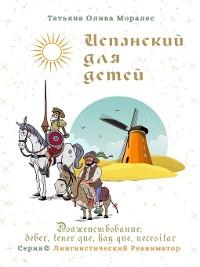 Cover Испанский для детей. Долженствование